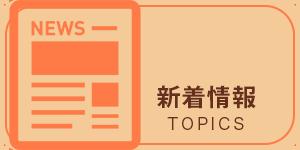 topics01