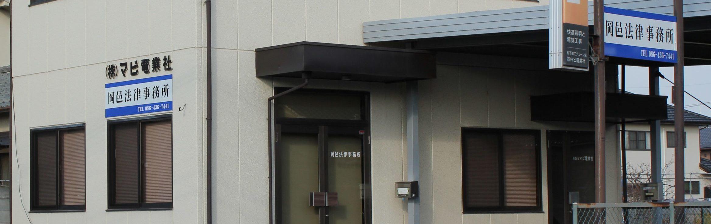 岡邑法律事務所